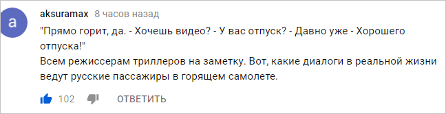 -___Самолет