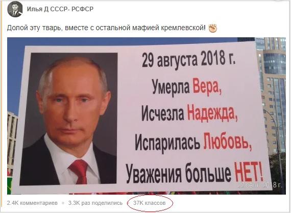 -______Долой Путина