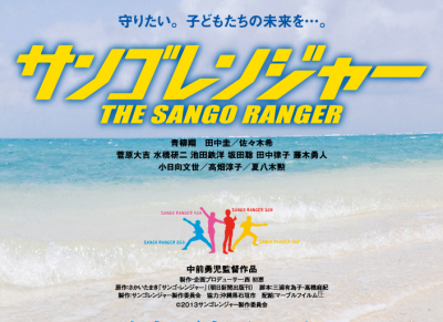 sangoranger