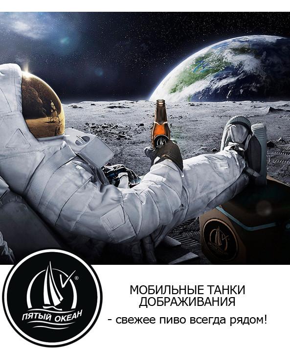 Пивасик