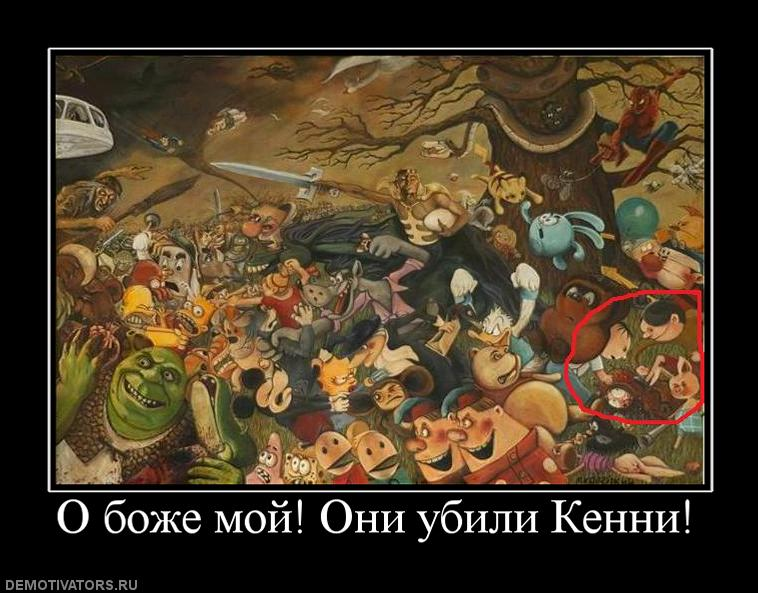 121766_o-bozhe-moj-oni-ubili-kenni