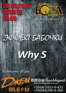 1WHY_ S in BOCHKA - копия