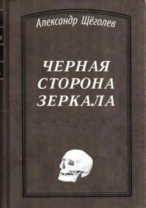 Щеголев_обложка-2