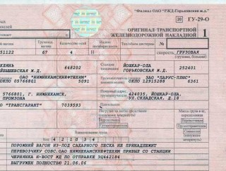 Перевозочный документ формы ГУ-27