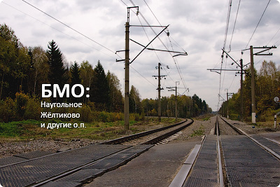БМО Наугольная - пост 81 км