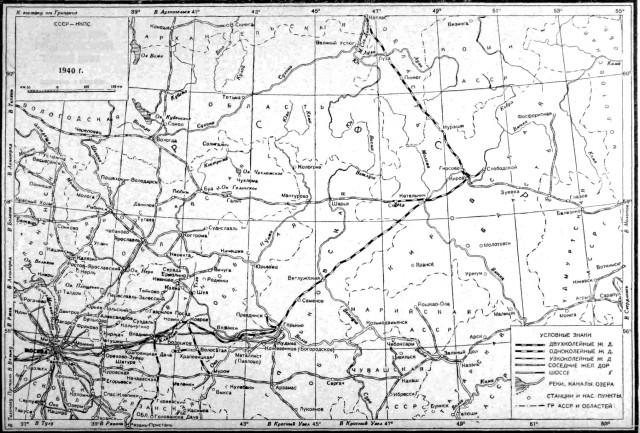 Схема Горьковской ЖД, 1940-е