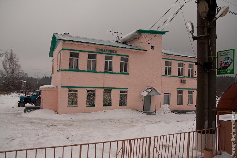 Поварово 2 (Поворово II)