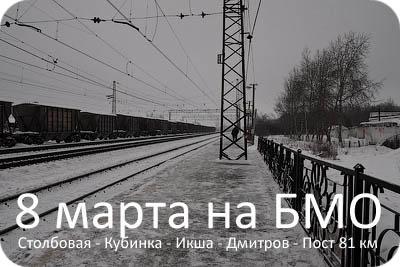 БМО, Столбовая - пост 81 км