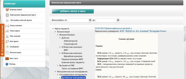 Снимок экрана 2013-05-28 в 19.09.47