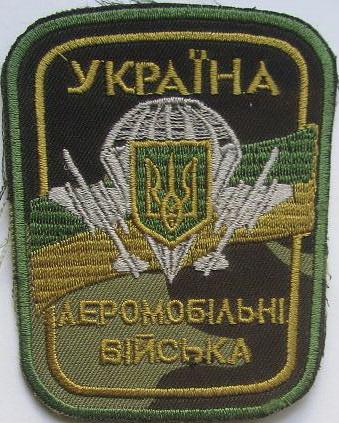 shevron-Aeromobilni-viyska-ZSU-tkan-9ee75