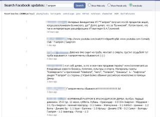 Александр Кузин, репутация в Интернете, защита репутации, мониторинг Интернета www.info-war.ru