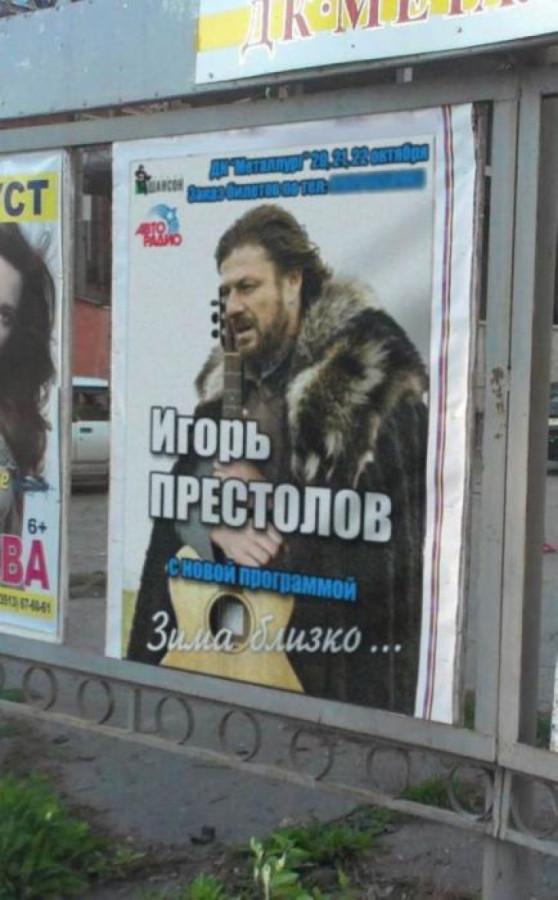 Игорь Престолов