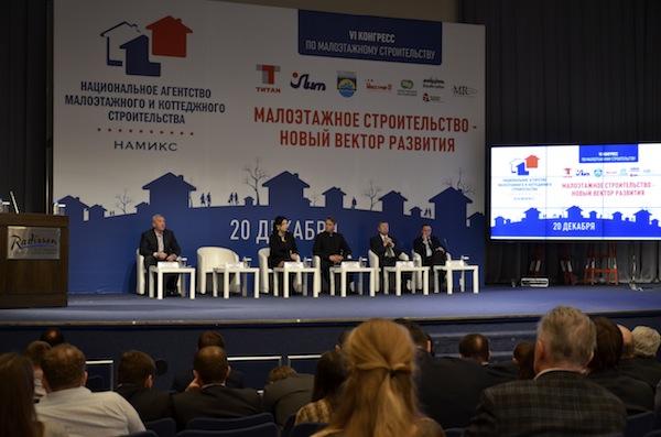 VI Национальный Конгресс малоэтажного строительства
