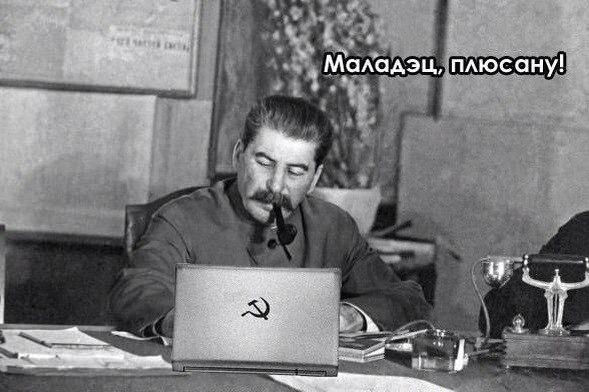 Сталин одобряэ.jpg