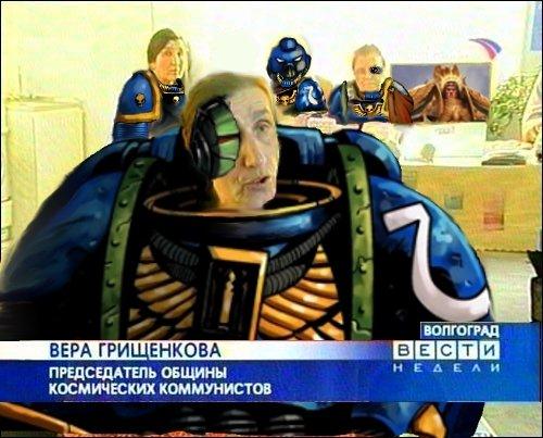 Мужу, вера грищенкова космические коммунисты картинки