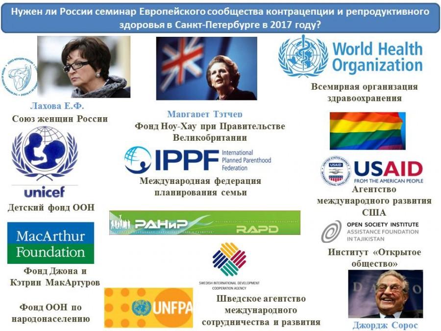 Нужен ли России семинар ЕС по контрацепции и репродуктивному здоровью?