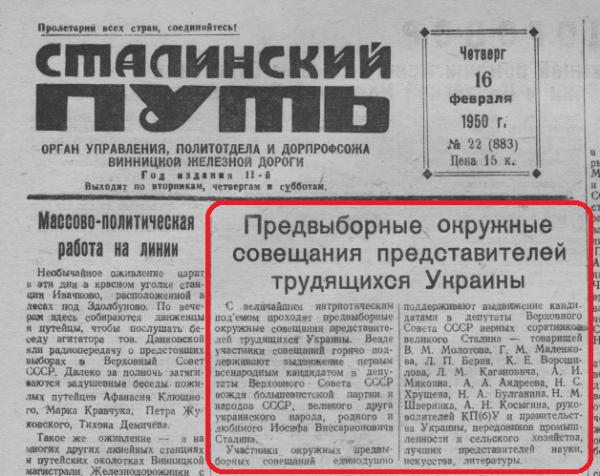 StalinskijPut
