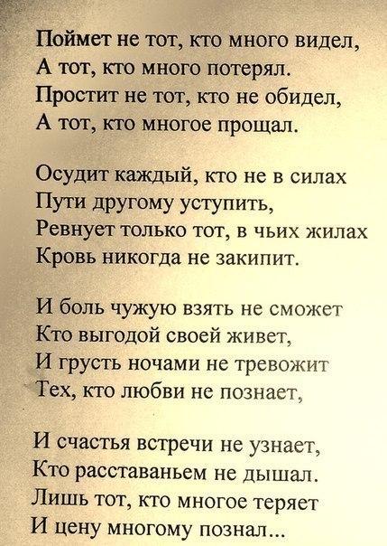 стихи когда потерял любовь стоит выбирать первоклашке