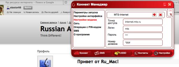 Снимок экрана 2014-04-10 в 17.39.52