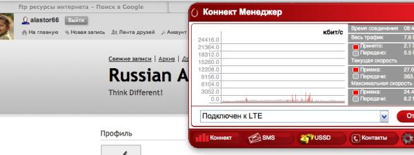 Снимок экрана 2014-04-10 в 17.40.14