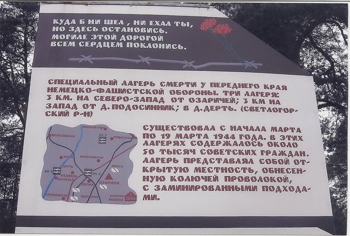 Карта озарич.jpg
