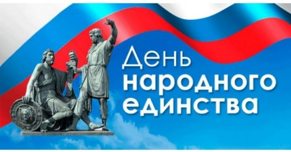 30312_pozdravlenie-v-den-narodn.jpg