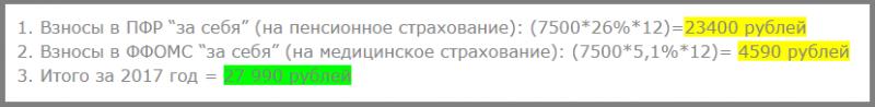 forma-pd-4sb-nalog-nakopitelnaya.png