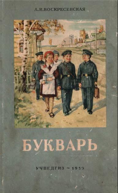 Букварь 1959