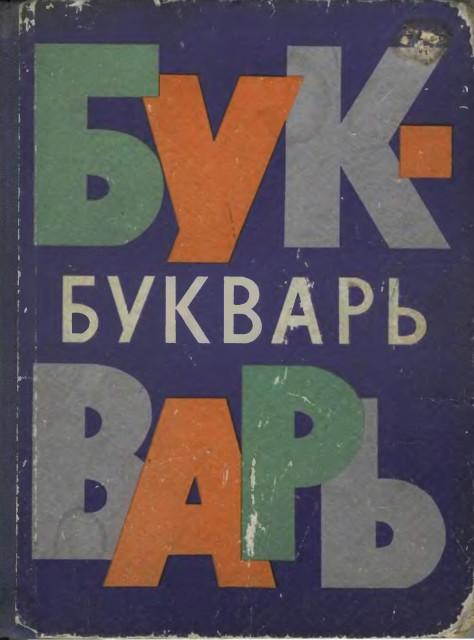 Букварь 1970