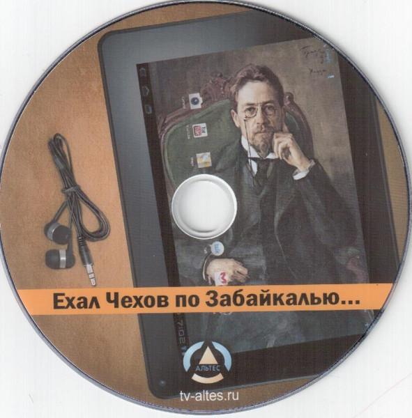 Ехал Чехов