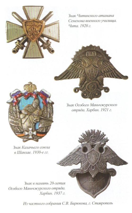 символика семеновцев