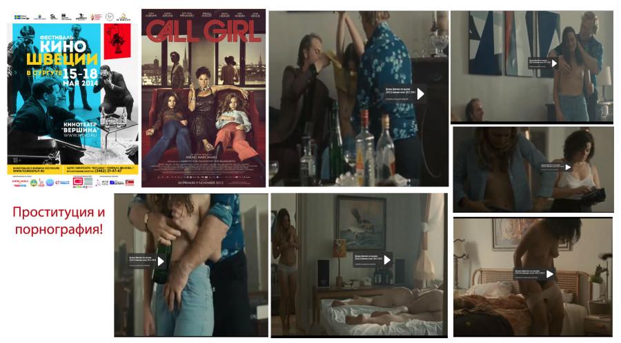 Фильм Call Gerl Проституция