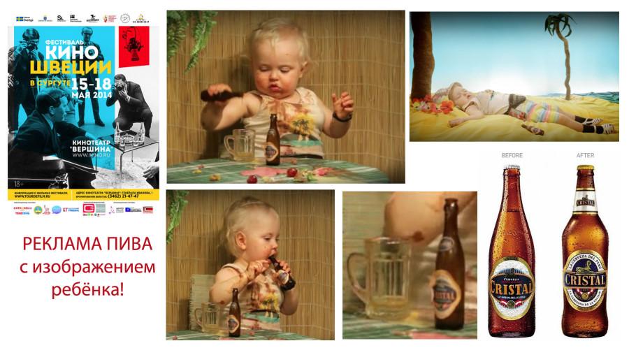 Фильм Las Palmas Реклама Пива с ребёнком