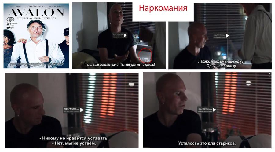 Фильм Avalon Наркотики