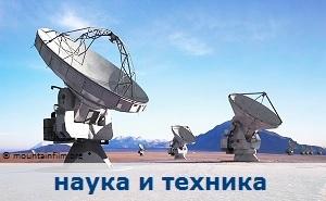 Наука и техника