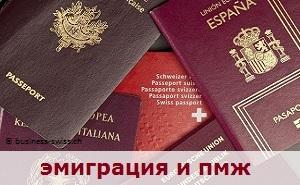 Эмиграция и ПМЖ