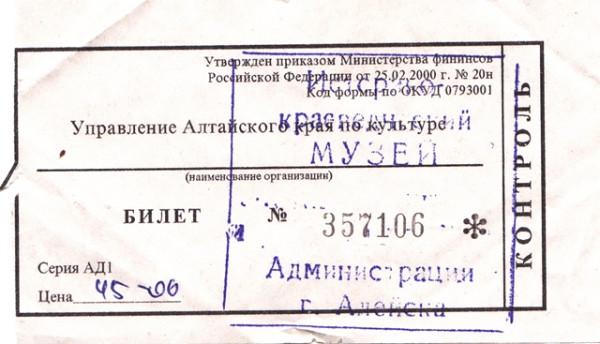 Билет, Алейск, музей.