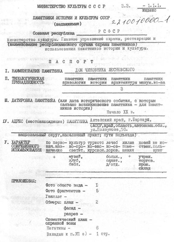 ДомЛесневского.