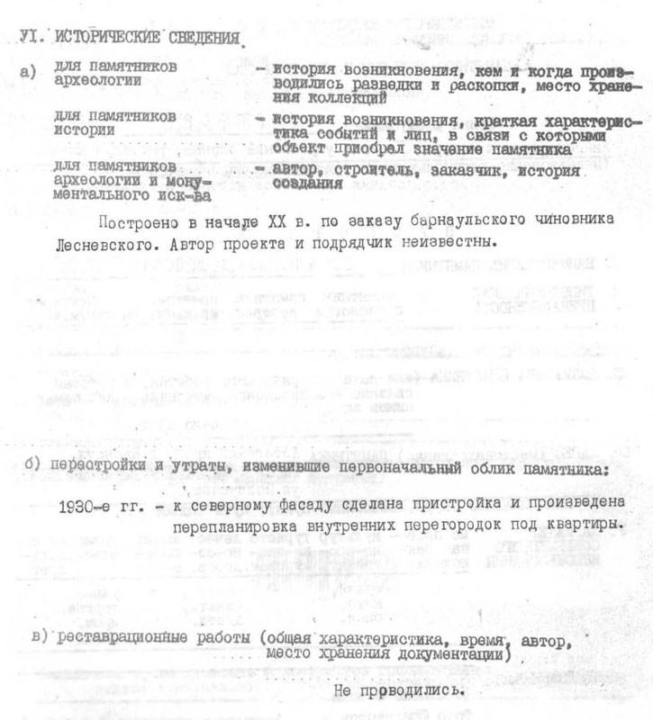 ДомЛесневского. (1)