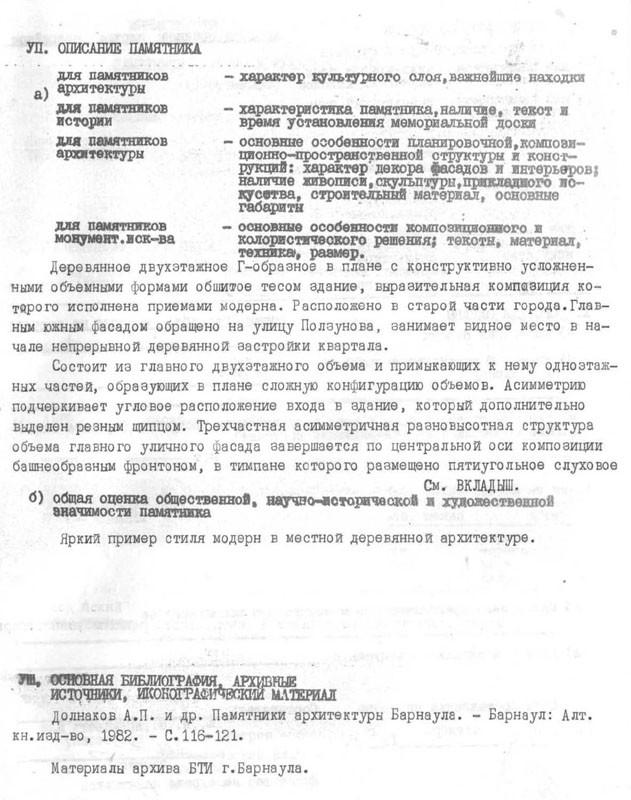 ДомЛесневского. (2)