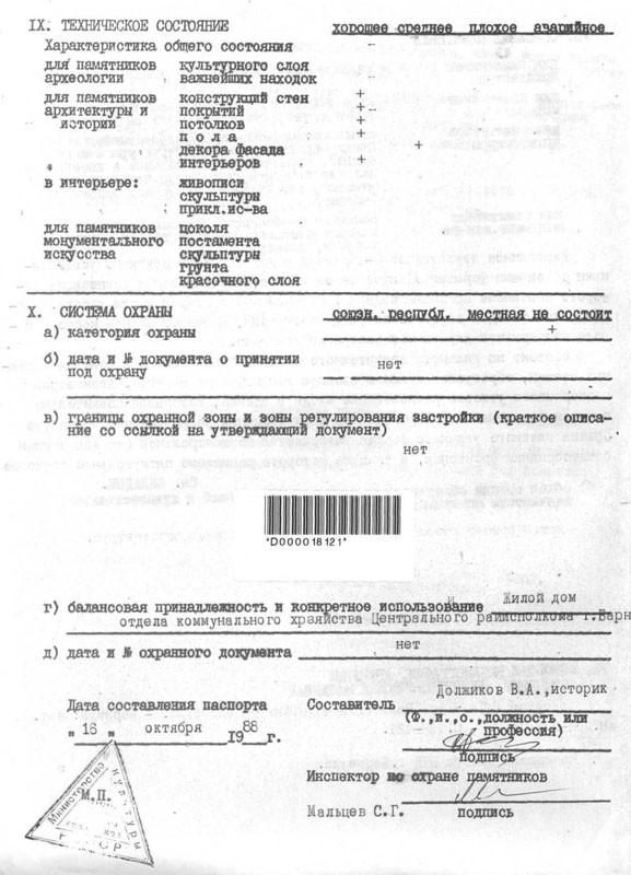ДомЛесневского. (3)