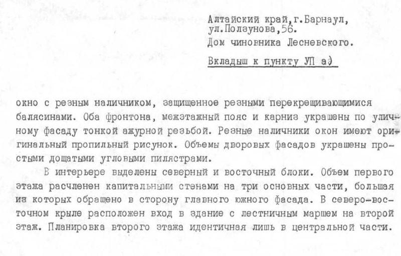 ДомЛесневского. (4)
