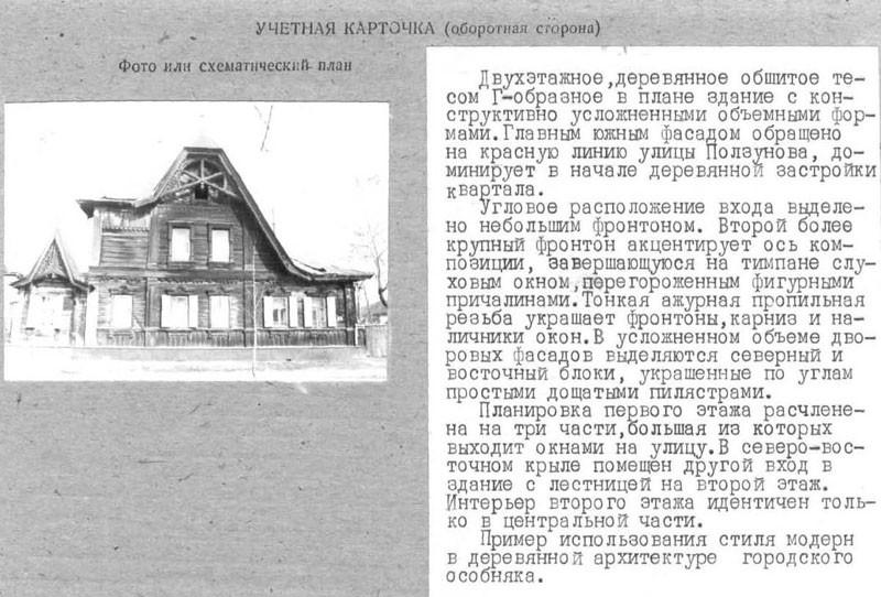 ДомЛесневского. (12)