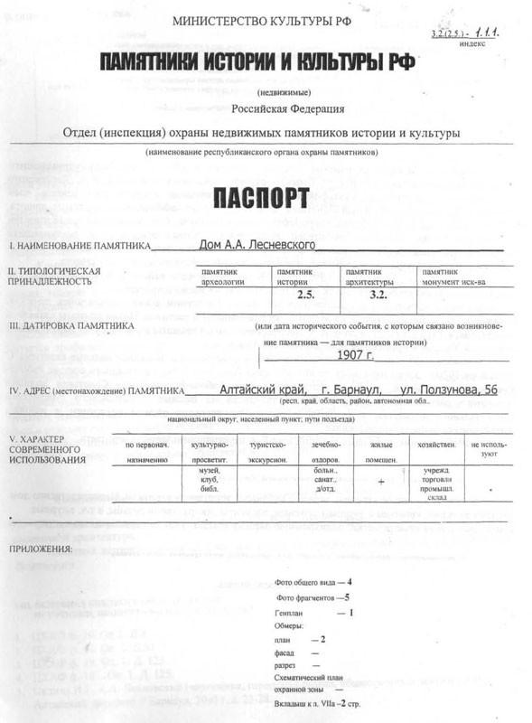 ДомЛесневского. (13)