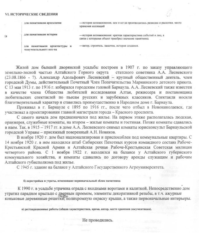 ДомЛесневского. (14)