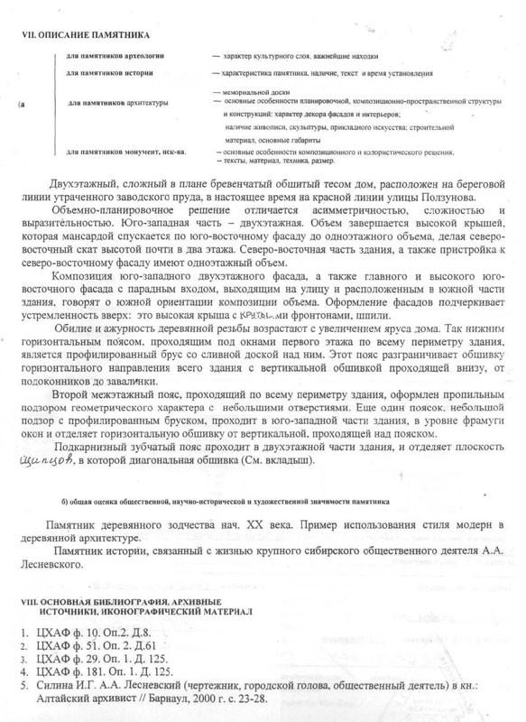 ДомЛесневского. (15)