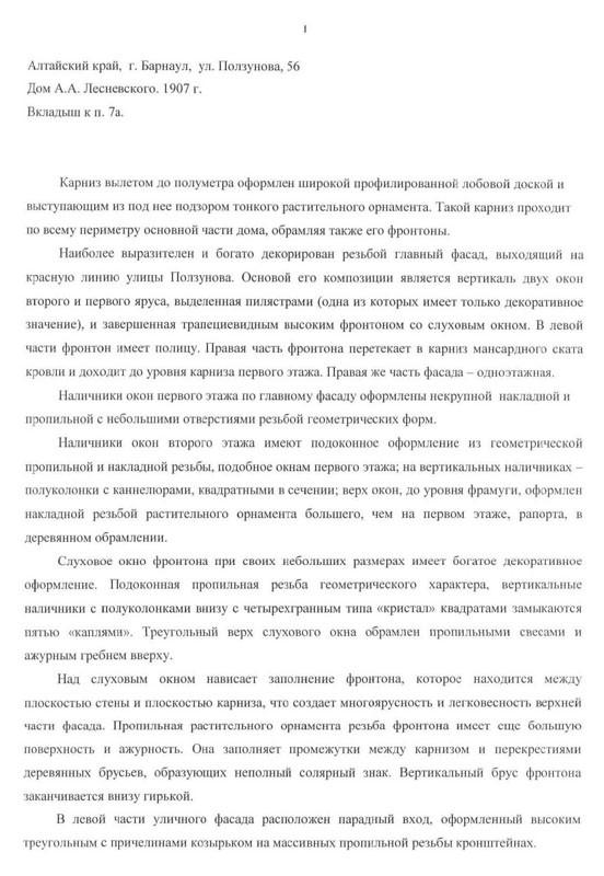 ДомЛесневского. (17)