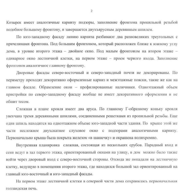 ДомЛесневского. (18)