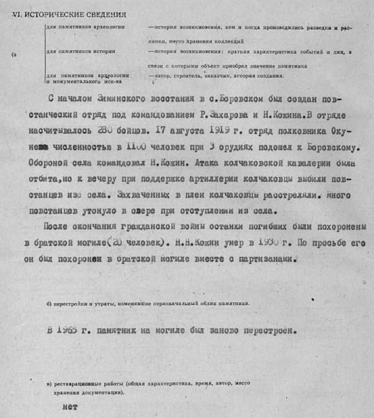 Боровское (1)