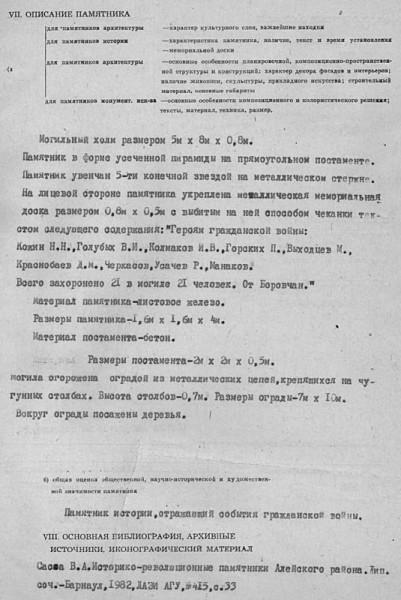 Боровское (2)